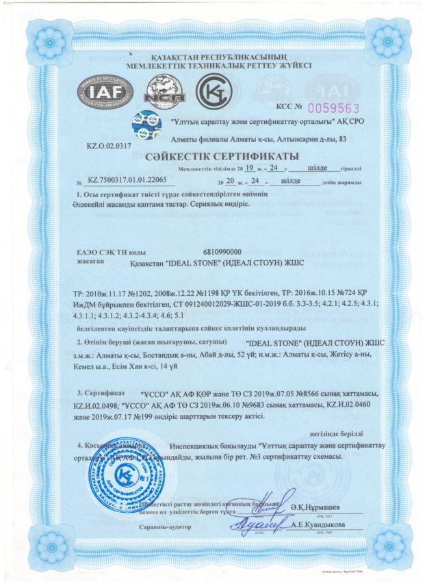 Сертификат качества Ideal Stoun